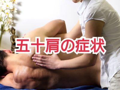 四十肩・五十肩の症状経過チェック法|【結髪動作・結帯動作】でOK