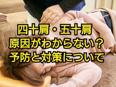 四十肩・五十肩対策|原因がわからない肩の痛みが出ない為に対策予防