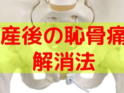 産後の恥骨痛解消法5選|産後に続く恥骨痛の治し方をご紹介