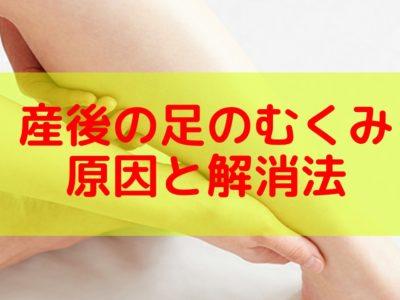【マッサージ師が解説】産後の足のむくみ解消法6選と原因について