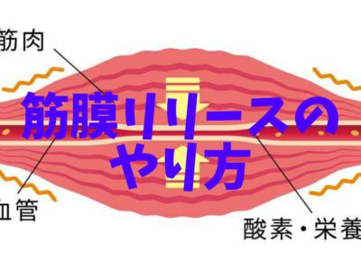筋膜リリースのやり方は「皮膚を引っ張る」?筋膜リリースの効果は?