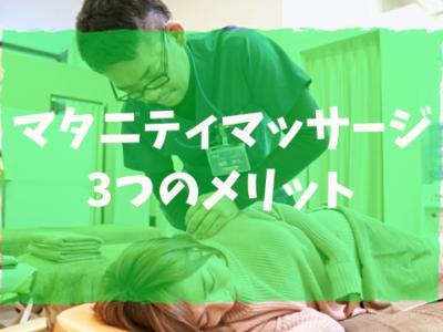 【妊婦さんの体験談】妊娠中のセルフマッサージの効果や注意点