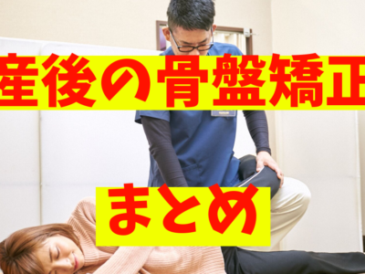 産後の骨盤矯正とは?どこを矯正するの?産後の骨盤矯正のまとめ