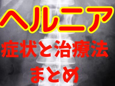 椎間板ヘルニアの症状と治療法~ヘルニアは腰だけじゃない~