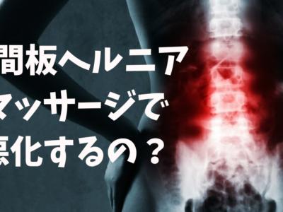 椎間板ヘルニアでマッサージを受けて悪化する3つの特徴