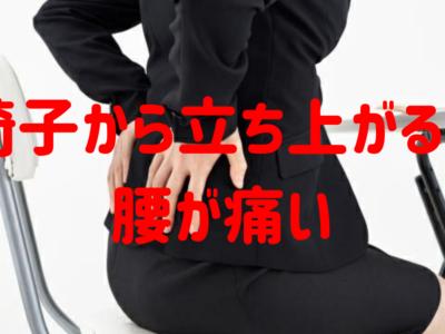 椅子から立ち上がる時に腰が痛い|中腰でも痛い3つの原因と対処法