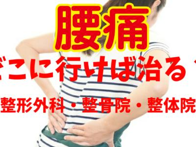 腰痛はどこに行けばいい?整形外科・整骨院・整体院の特徴も解説