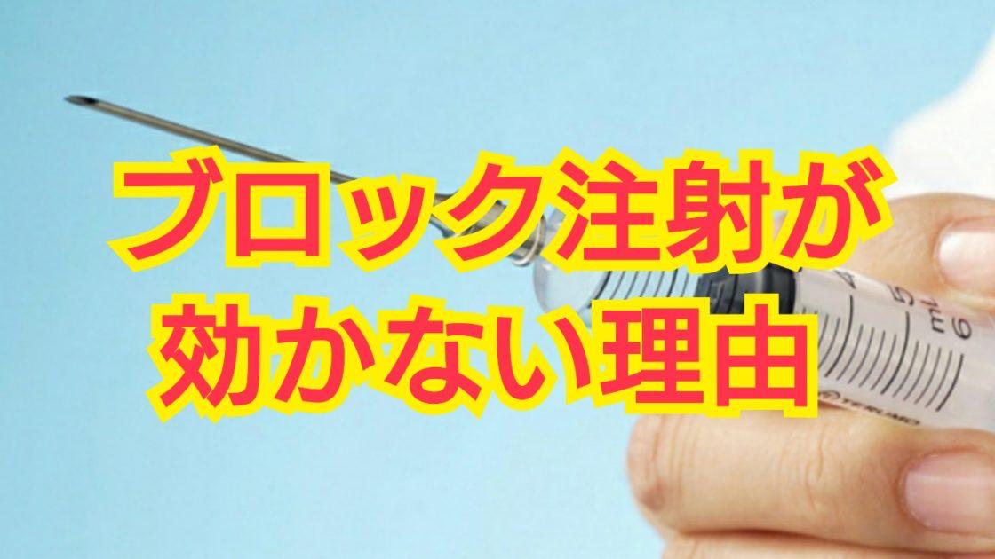 注射 効き目 神経 根 ブロック 初めての神経ブロック治療はちょっと痛かった:NTT東日本関東病院ペインクリニックにて帯状疱疹後神経痛の治療 オーシャンブリッジ高山のブログ