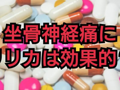 坐骨神経痛薬のリリカは効果なし?坐骨神経痛の推奨薬も含めてご紹介