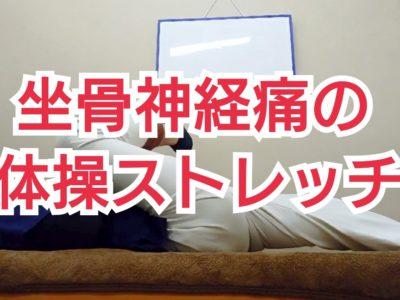坐骨神経痛の体操ストレッチ3つをYouTube動画を参考に解説
