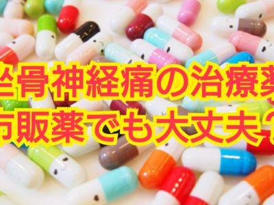 坐骨神経痛の治療薬は市販薬でも大丈夫?種類と副作用のまとめ