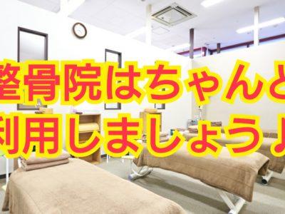 整骨院・整体で保険適用できる?腰痛で保険がきかない理由と違法行為