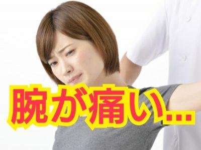 腕が痛いけど、四十肩・五十肩ではない!腕が痛くなる場合の疾患5選