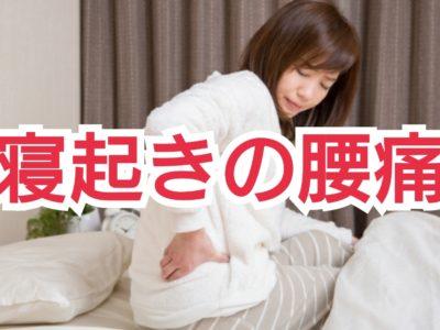 朝起きると腰が痛い!寝起きの腰痛を解消する対処法5選を解説