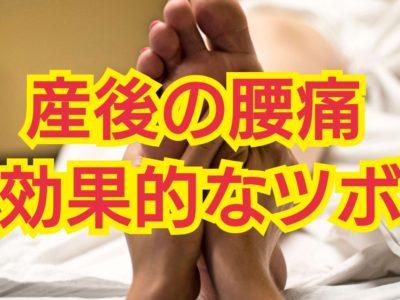 産後のツボ押しは骨盤矯正や腰痛に効く?整体師おすすめツボ押し6選
