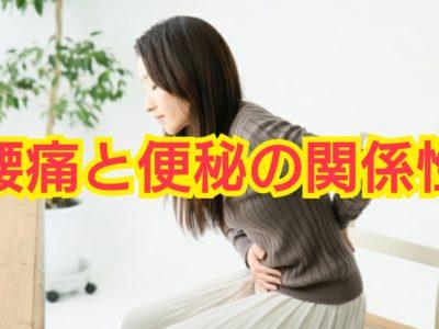 腰痛と便秘の関係性!自宅で簡単にできる腰痛・便秘解消法をご紹介