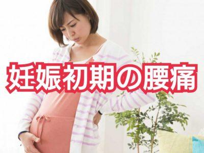 妊娠初期の辛い腰痛を解消させる5つの方法を現役整体師が解説