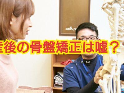 産後の骨盤矯正は噓ばかり?!間違いだらけの骨盤矯正を総まとめ