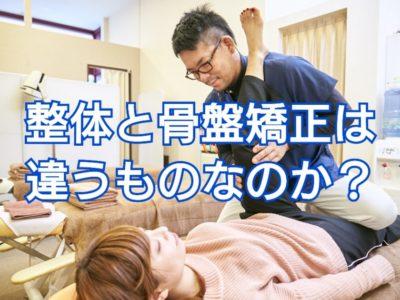 【整体と骨盤矯正の違い】現役鍼灸マッサージ師が5つの違いを解説