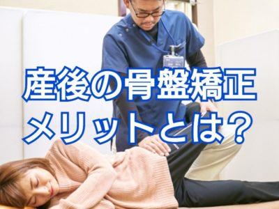 産後骨盤矯正のメリットとは?当院で骨盤矯正を受けた方の感想を紹介
