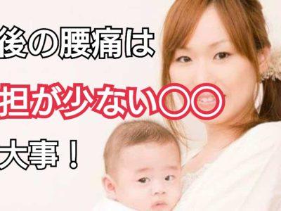 産後の腰痛・ぎっくり腰の予防は意外と知らない◯◯にあった!