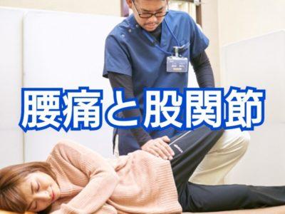 腰痛は股関節と関係がある?股関節を柔らかくする為に必要なこと
