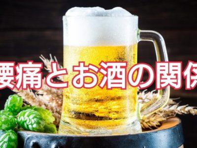 腰痛の時にお酒は飲んでいい?腰痛とアルコールの関係性について解説