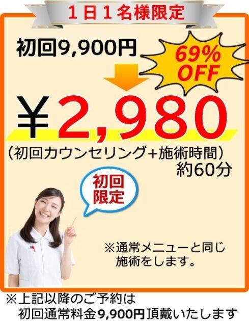 1日1名様限定初回2980円